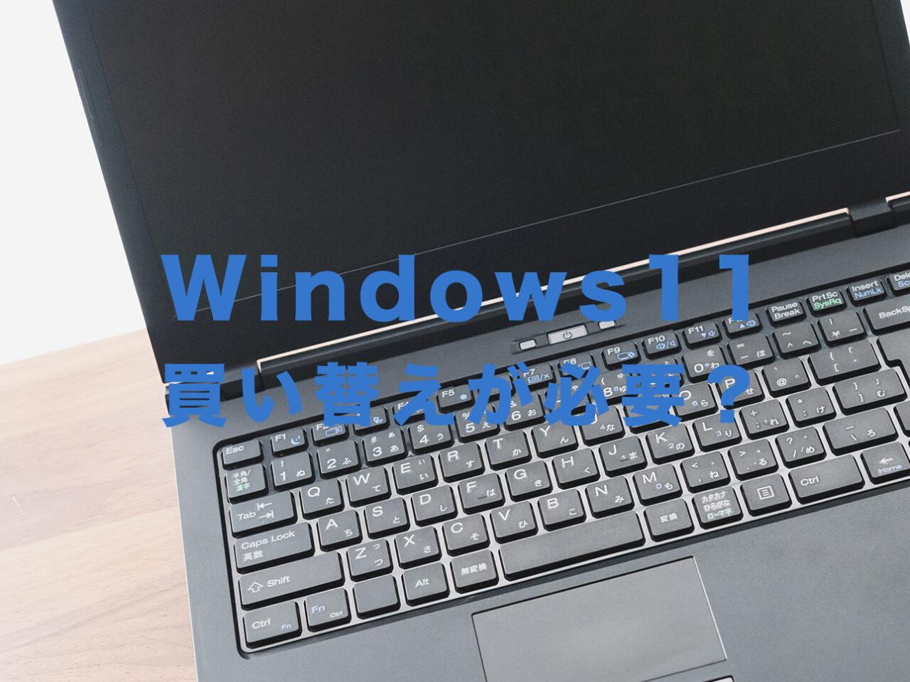 Windows11で買い替えが必要?PC(パソコン)買い替えが必要かどうかを確認するツールの使い方を解説!のサムネイル画像