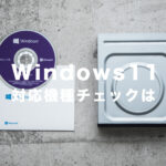 Windows11の対応機種かどうかをチェックするアプリ&ツールプログラムの利用方法を解説!