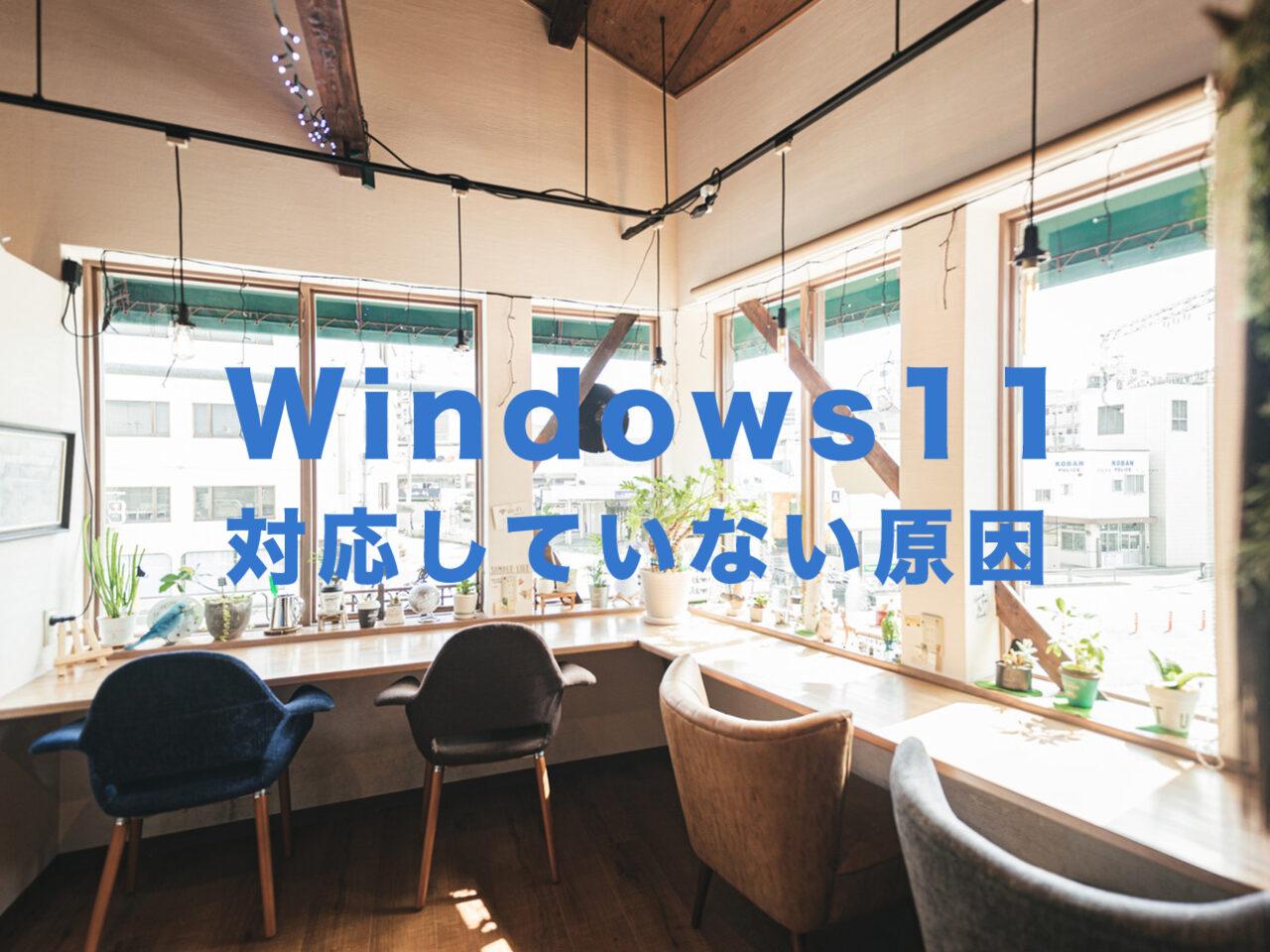 「WhyNotWin11」Windows11に対応していない原因や理由がわかるツールの使い方を解説!のサムネイル画像