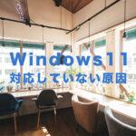 「WhyNotWin11」Windows11に対応していない原因や理由がわかるツールの使い方を解説!