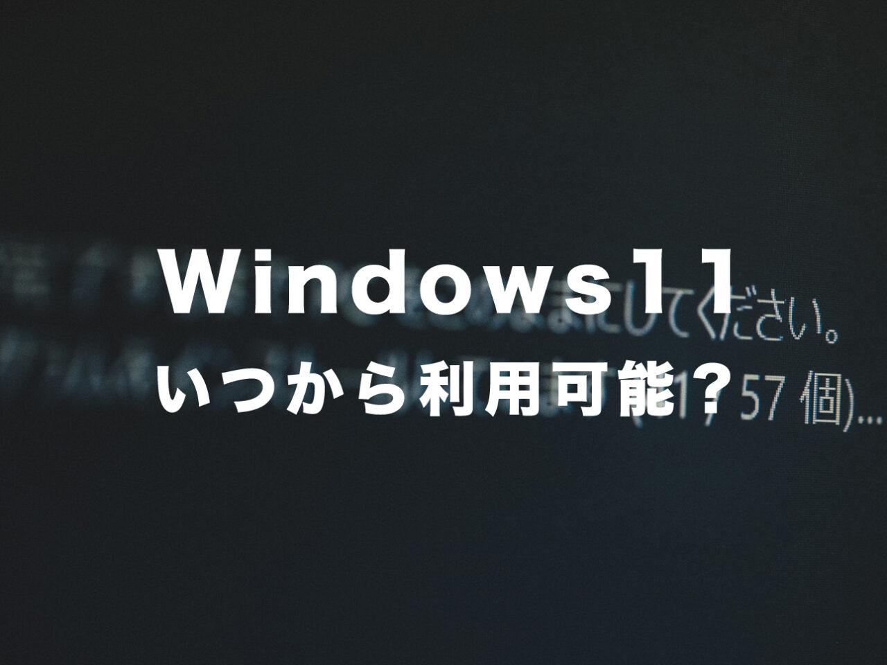 Windows11搭載PC(パソコン)の発売日はいつから?無償アップグレードはできる?のサムネイル画像