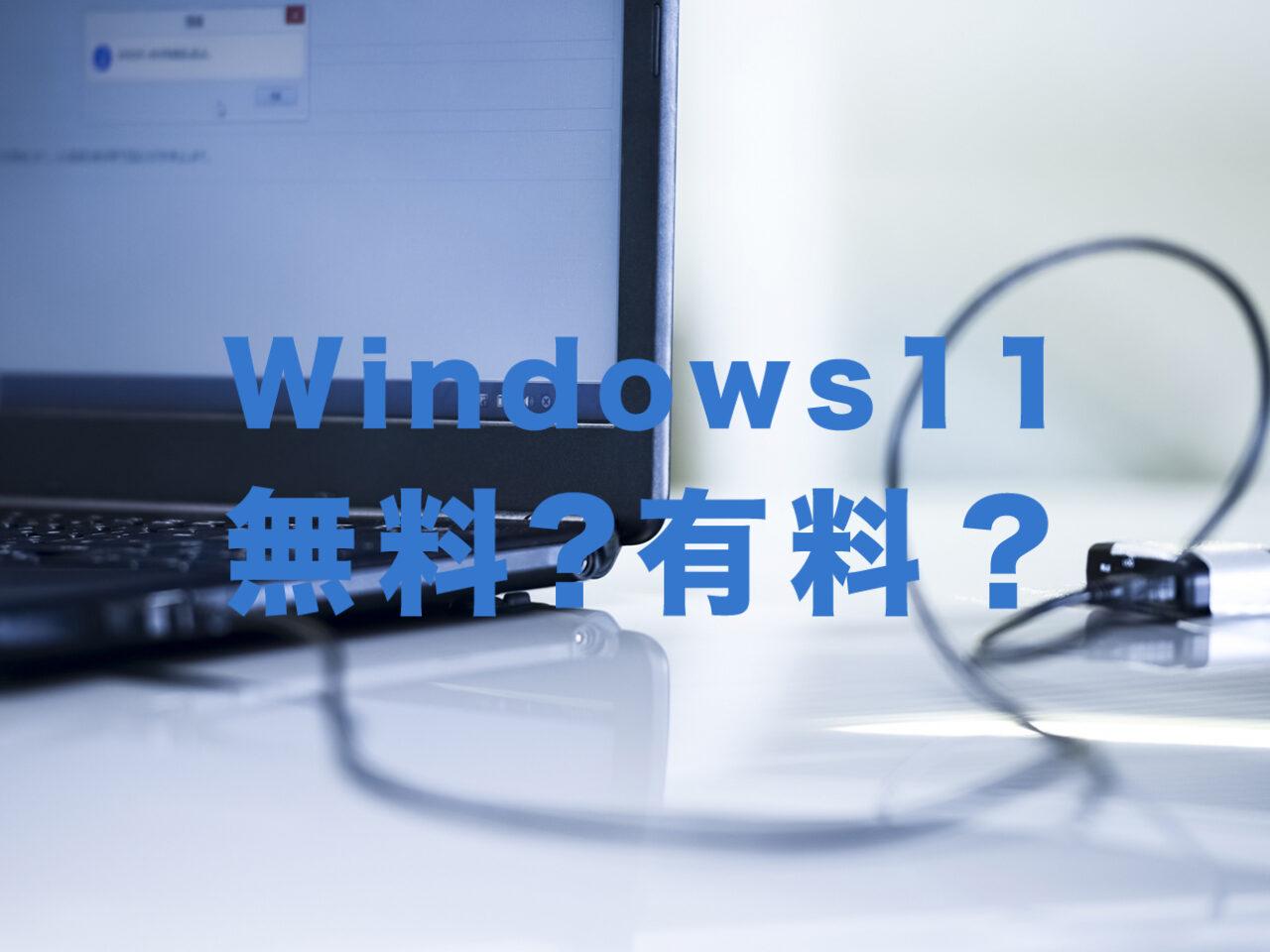 Windows11は無料?有料?アップグレードはできる?のサムネイル画像