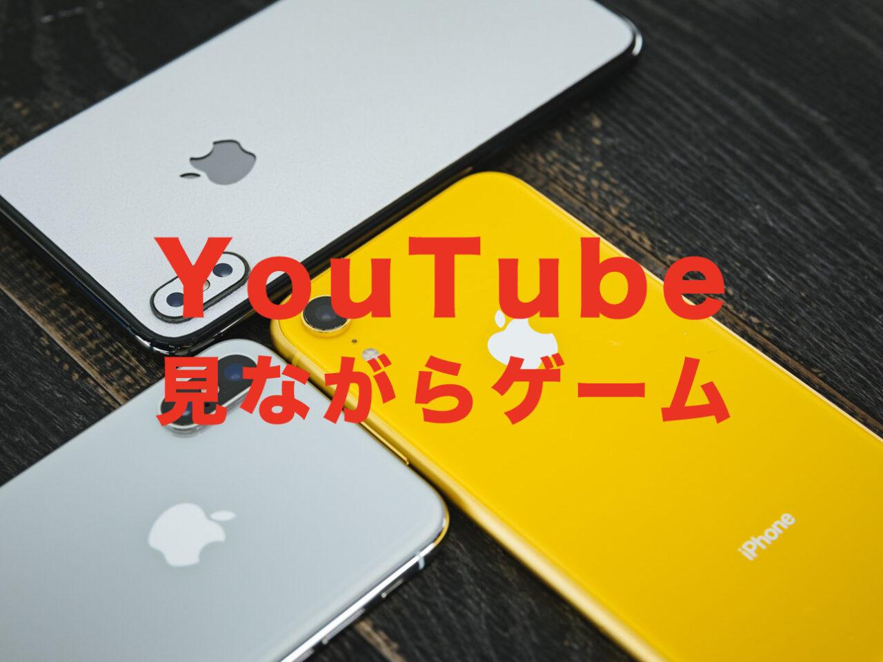 YouTubeを見ながらゲームできる?iPhoneでゲームしながら動画を楽しむには?のサムネイル画像