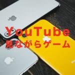 YouTubeを見ながらゲームできる?iPhoneでゲームしながら動画を楽しむには?