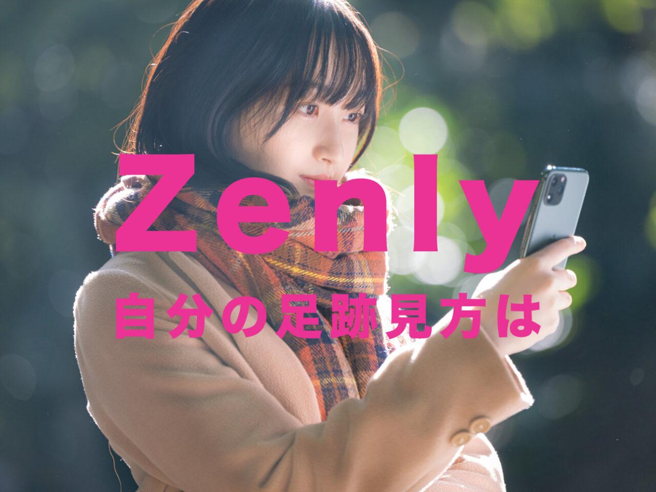 ゼンリー(Zenly)で自分の移動履歴&足跡の見方は?どうやって見る?のサムネイル画像