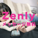 ゼンリー(Zenly)のメッセージ料金は無料でできる?有料?