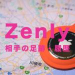 ゼンリー(Zenly)で相手の足跡&友達の行動履歴を見ることはできる?