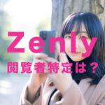 ゼンリーで閲覧した人を特定するやり方や閲覧者が分かる方法はある?