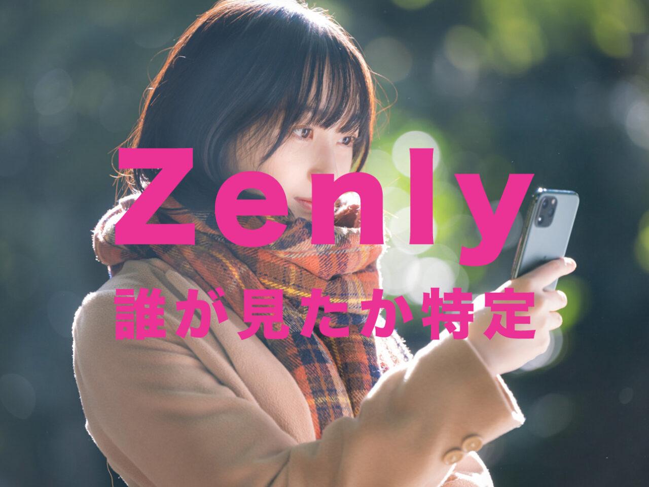 ゼンリー(Zenly)で誰が何回見たか分かる方法や誰が見てるかわかるアプリはある?のサムネイル画像