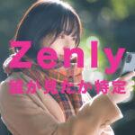 ゼンリー(Zenly)で誰が何回見たか分かる方法や誰が見てるかわかるアプリはある?