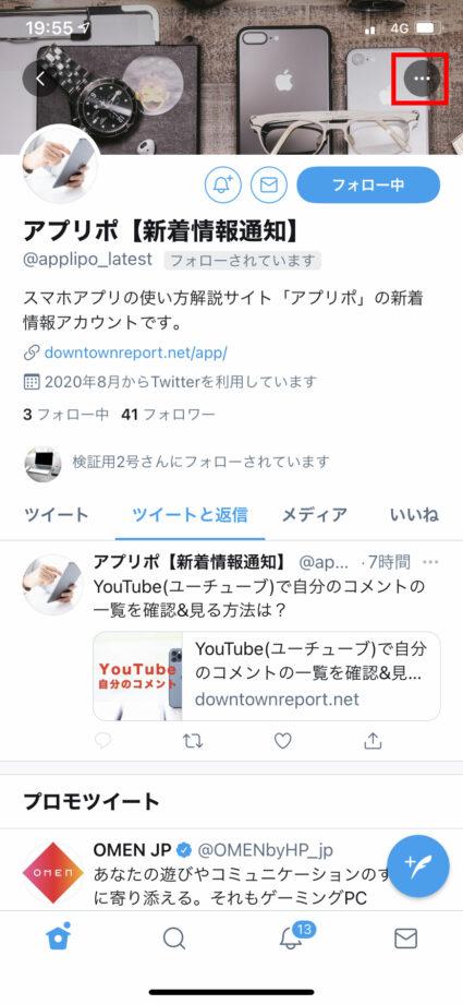 Twitterアプリでフォローしているトピックを見たいユーザーのプロフィールページに移動し、右上の「・・・」ボタンをタップします。の操作のスクリーンショット