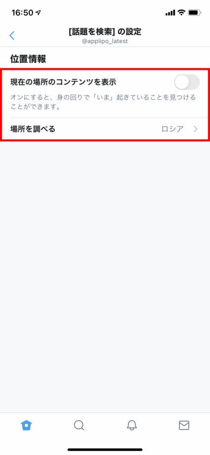 「現在の場所のコンテンツを表示」のトグルをグレーのOFFにした上で、「場所を調べる」の国や地域を日本以外のエリアに設定する操作のスクリーンショット