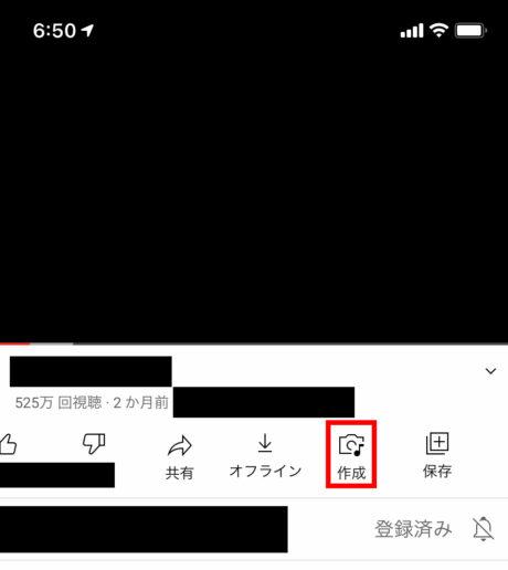 YouTubeで作成ボタンが表示される画面のスクリーンショット