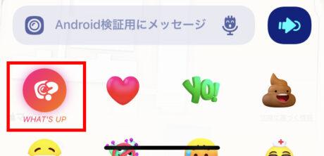 ゼンリーで友達にWhat's upを送るには、ゼンリーのマップ上で友達のピンをタップして、下部パネル左上の「What's up」ボタンをタップします。の操作のスクリーンショット