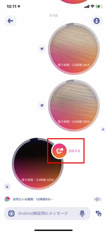 ゼンリーで個別メッセージ画面の「反応する」ボタンでも、モーメントに対してカメラで返信ができます。の操作のスクリーンショット
