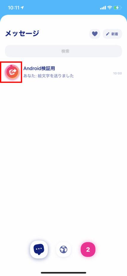 ゼンリーで友達のモーメントに、モーメントで返信する場合は、メッセージ一覧の左側に赤いグラデーションの「→」が表示されている場合はそこをタップすることで、返信用のカメラが起動します。の表示のスクリーンショット