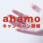 ahamo(アハモ)で7000ポイントのdポイントがもらえる乗り換えキャンペーンが2021年7月に開始!