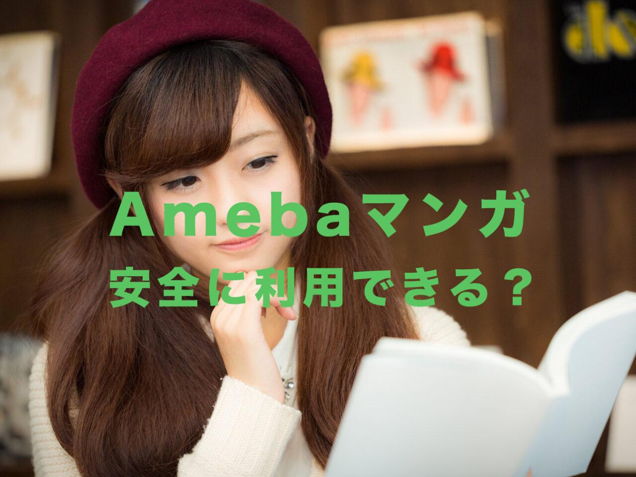 Amebaマンガ(アメーバマンガ)は安全?【漫画アプリ&サイト】のサムネイル画像