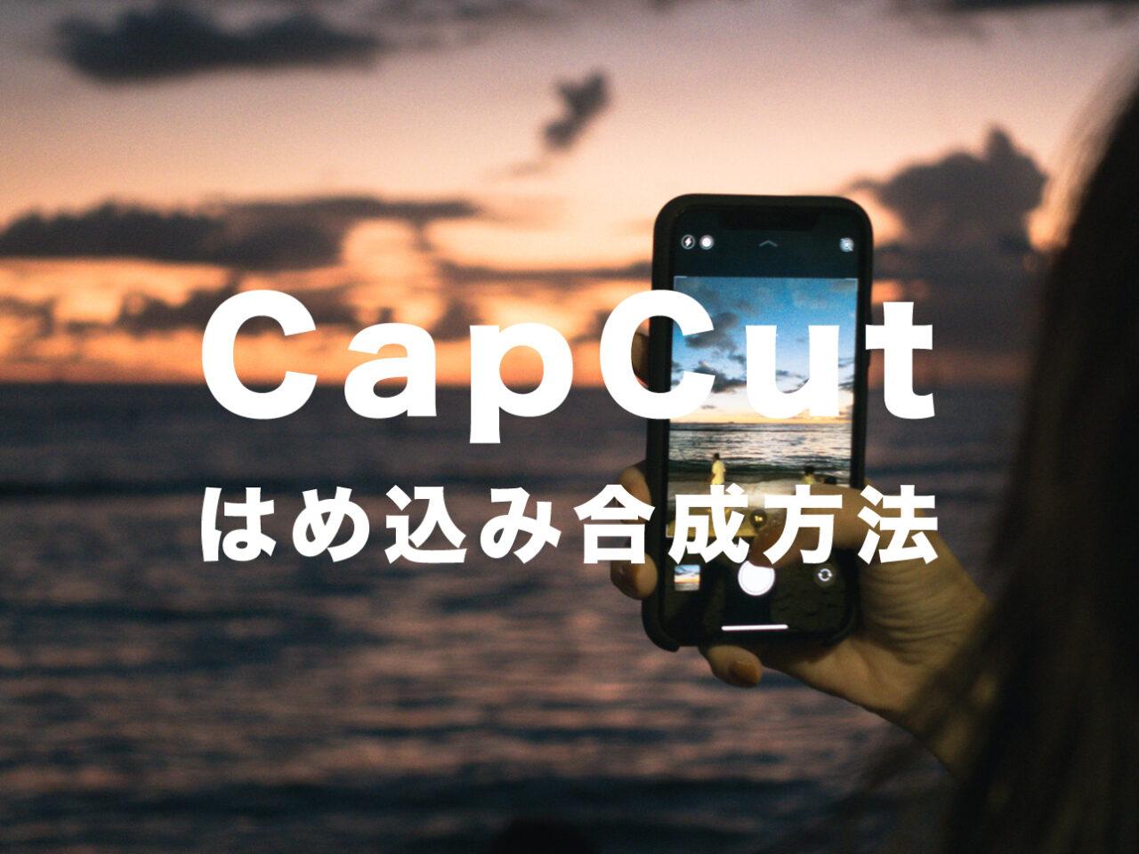 CapCut(キャップカット)ではめ込み合成(背景透過合成)のやり方は?のサムネイル画像