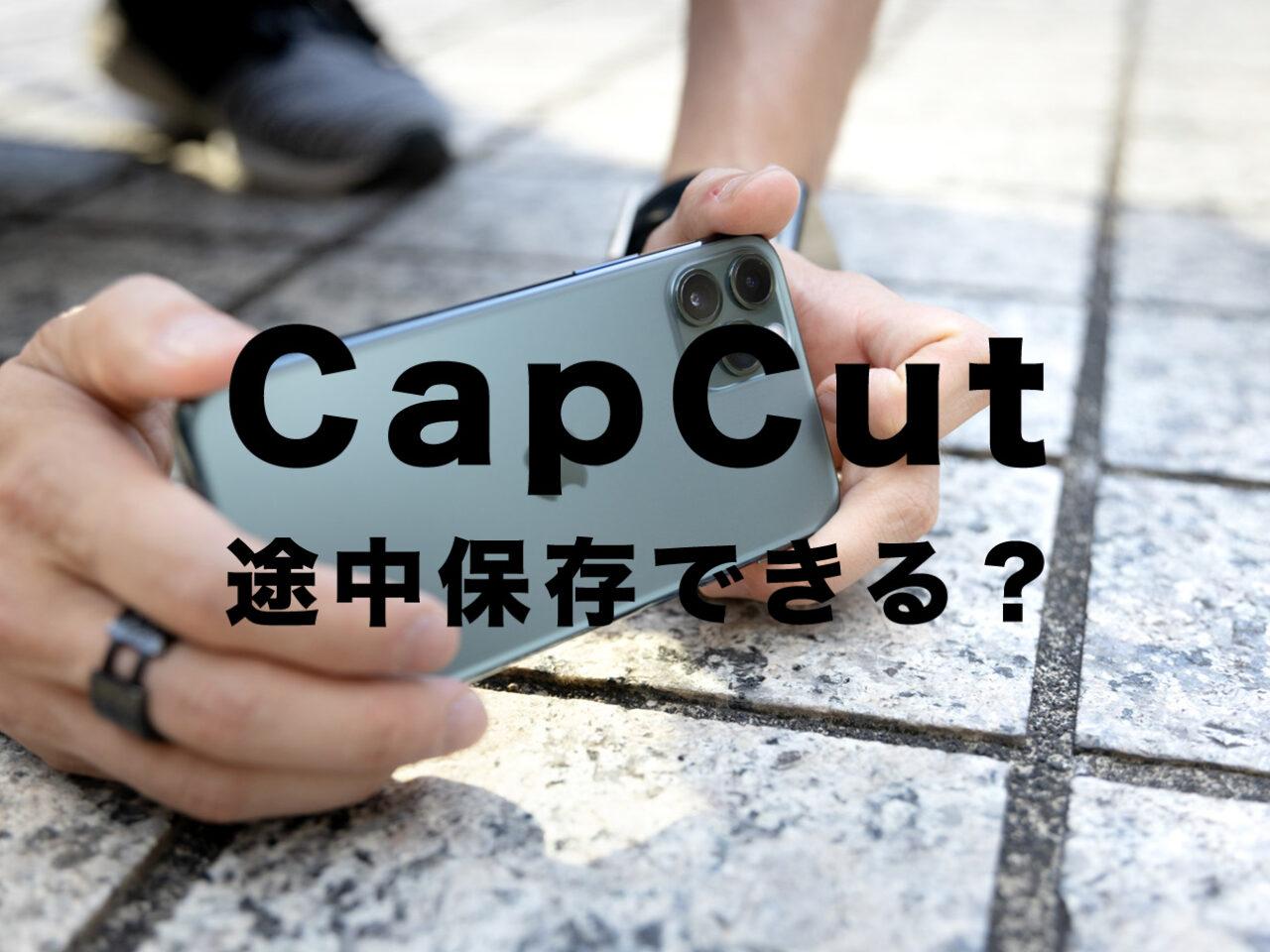 CapCut(キャップカット)で途中保存はできる?動画を作成途中で保存はできる?のサムネイル画像