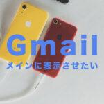 Gmailでプロモーションに入ってしまうメールをメインに表示させたい!スマホ&PCで解説!