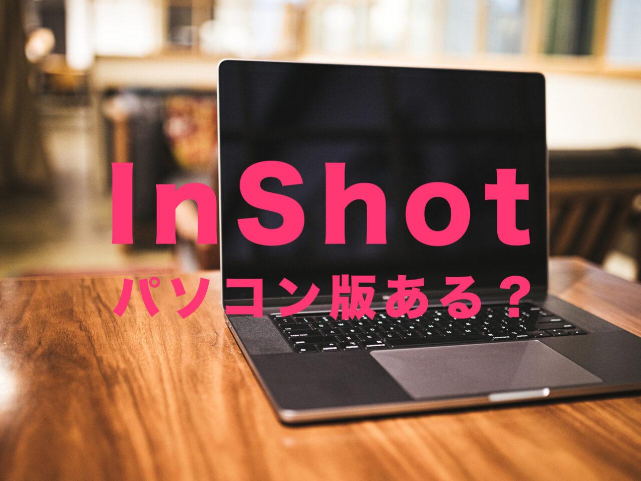 InShot(インショット)にパソコン版(PC用)はある?Windows&Macでダウンロードできる?のサムネイル画像