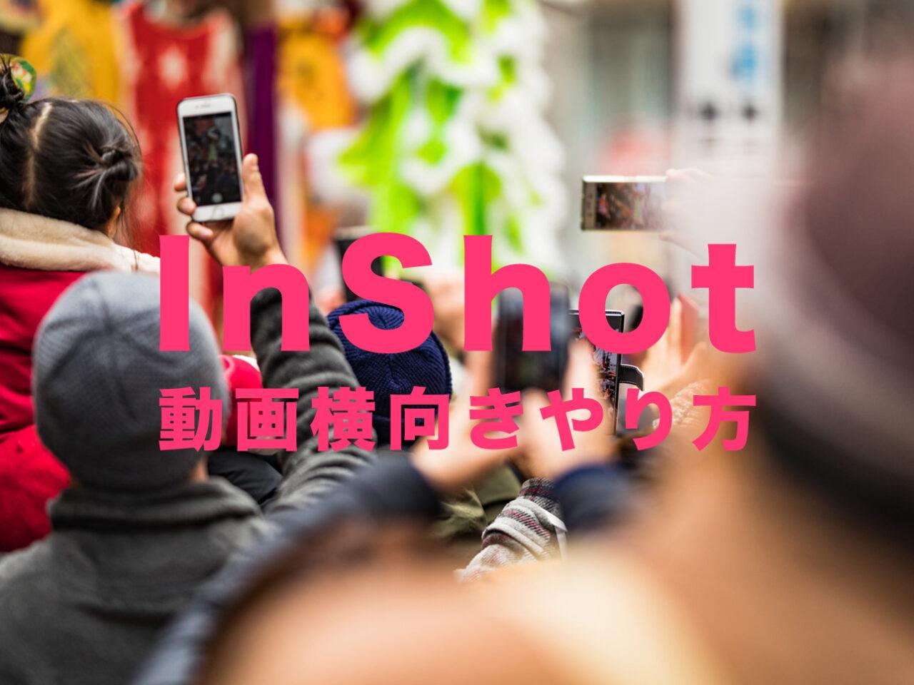InShot(インショット)で動画の比率を横向きにしてYouTube等に合わせるには?のサムネイル画像