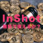 InShot(インショット)は無料か?課金は必要?有料機能はある?