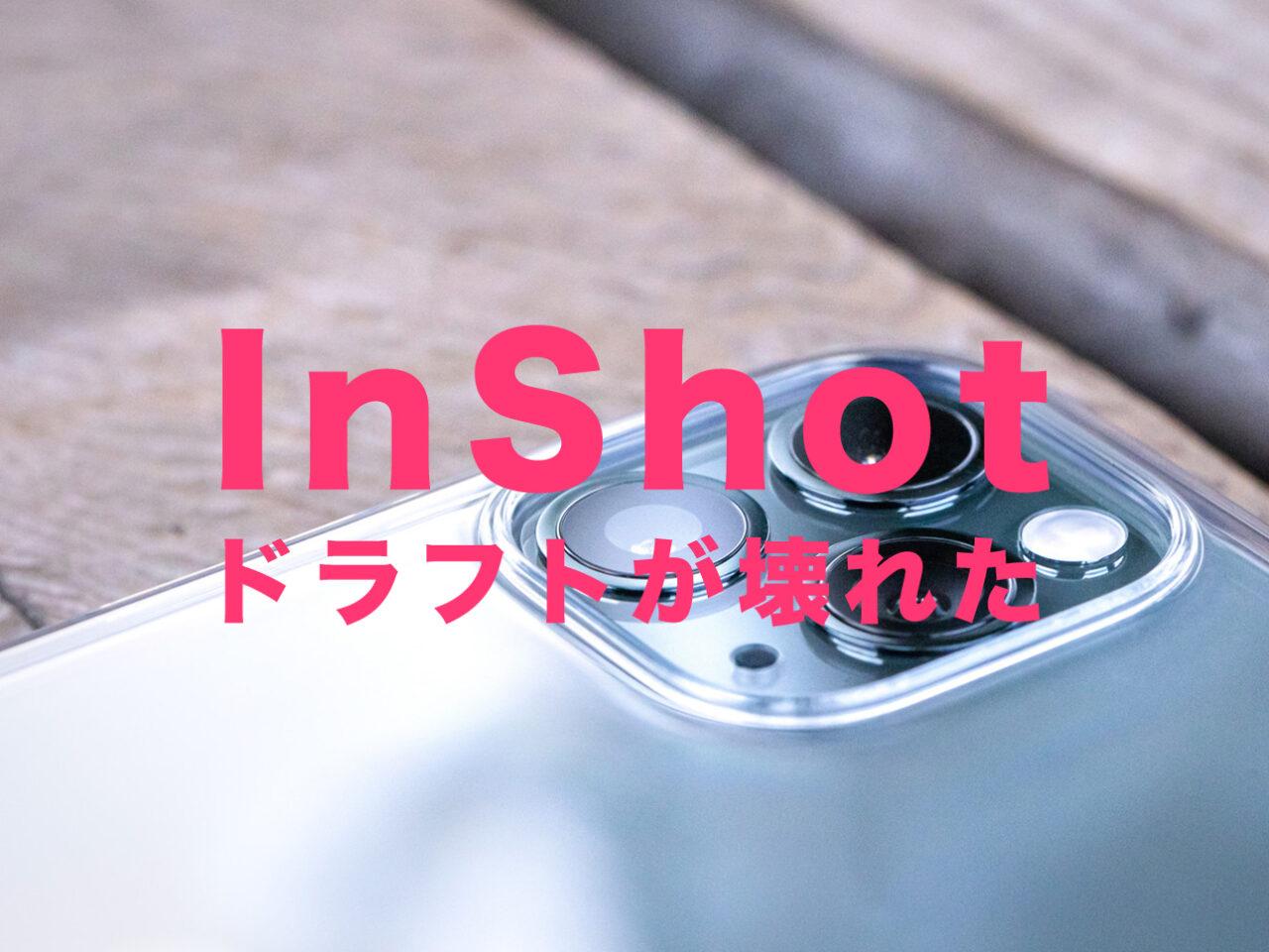 InShot(インショット)でドラフトが壊れた&開けない&ロードエラーになる原因は?のサムネイル画像