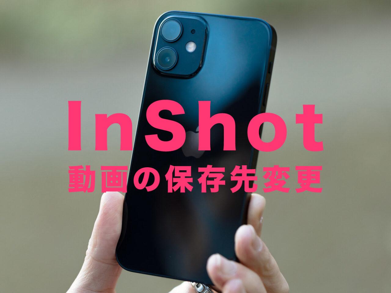 InShot(インショット)で動画の保存先を変更する方法&やり方は?のサムネイル画像