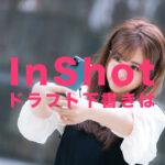 InShot(インショット)のドラフトとは?下書き保存ができる?