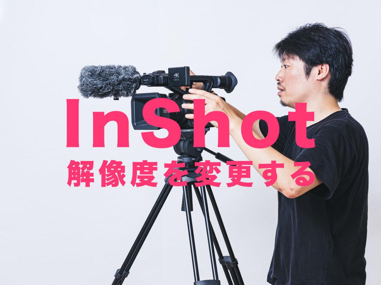 InShot(インショット)で解像度を4Kなどに変更する方法は?のサムネイル画像
