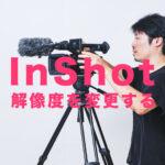 InShot(インショット)で解像度を4Kなどに変更する方法は?