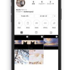 白色背景タイプのインスタのハイライト用アイコン素材の使用イメージ画像