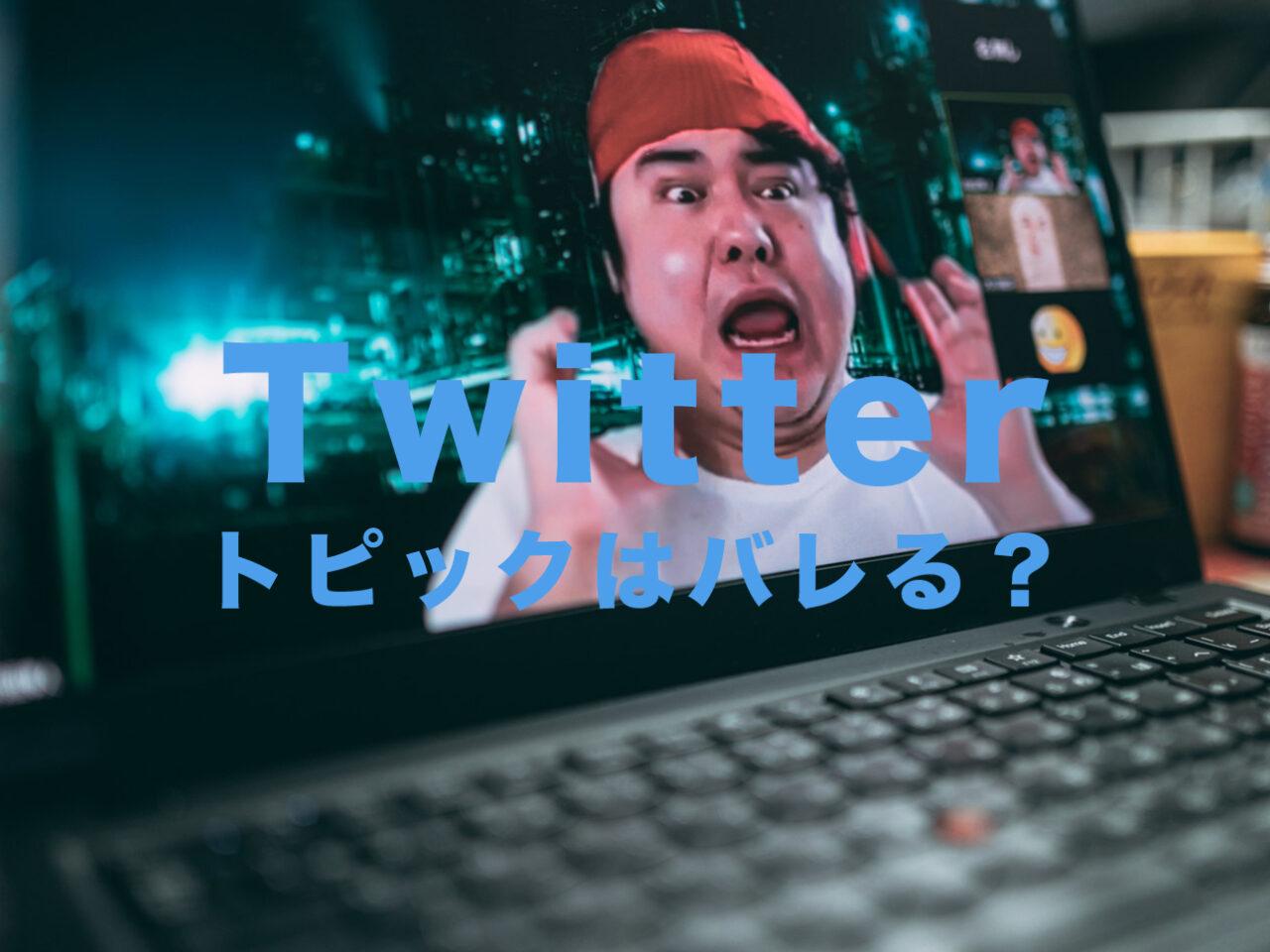 Twitter(ツイッター)でトピックをフォローは他人にバレる?見られる?のサムネイル画像