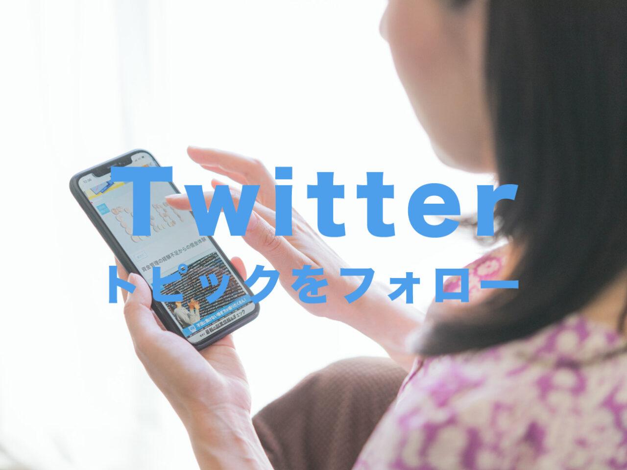 Twitter(ツイッター)でトピックをフォローを非表示にして消す方法やアプリはある?のサムネイル画像