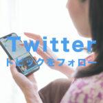 Twitter(ツイッター)でトピックをフォローを非表示にして消す方法やアプリはある?