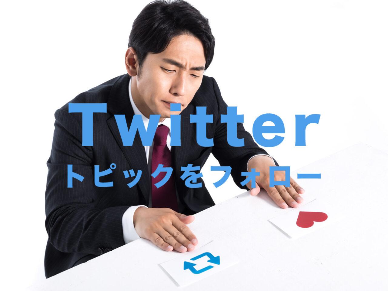 Twitter(ツイッター)でタイムラインのトピックが邪魔!非表示にする方法はある?のサムネイル画像