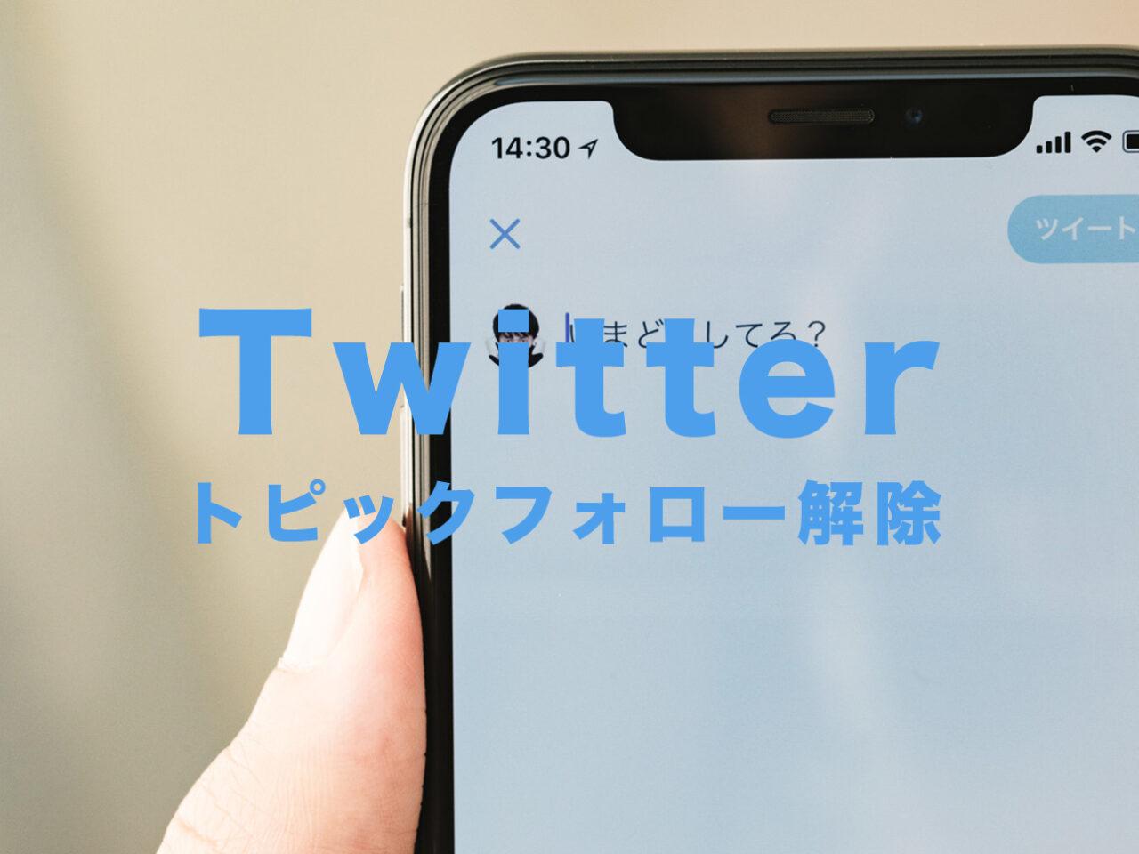 Twitter(ツイッター)でトピックをフォローを解除するやり方&仕方は?一括解除はできる?のサムネイル画像