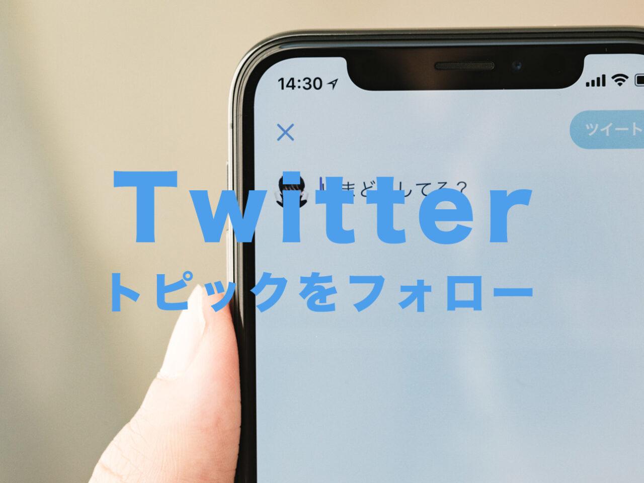 Twitter(ツイッター)でトピックとは?うざい&邪魔、興味なしにしても出てくる場合に対処法はある?のサムネイル画像