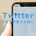 Twitter(ツイッター)でトピックとは?うざい&邪魔、興味なしにしても出てくる場合に対処法はある?