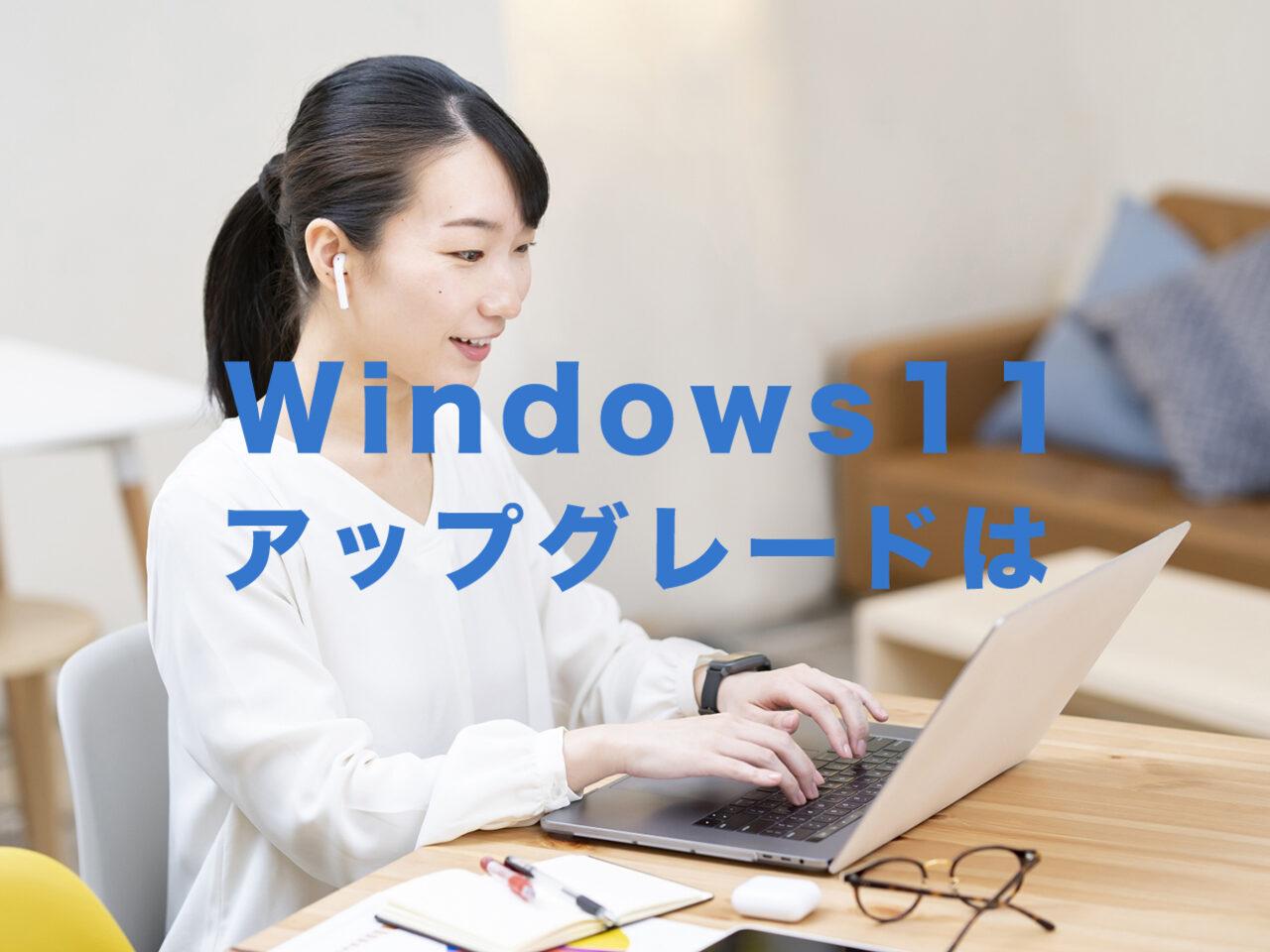 Windows11にアップグレードできない場合の対処法は?どうすれば良い?のサムネイル画像