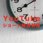 YouTube(ユーチューブ)のショート動画の時間制限は?長さは何秒までなら可能?