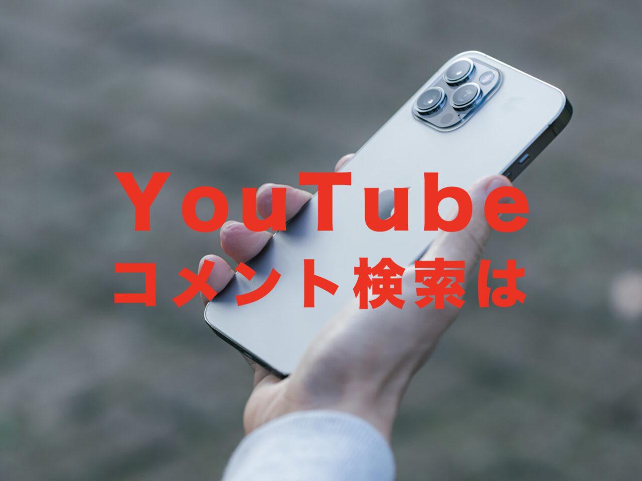 YouTube(ユーチューブ)でコメントを検索する方法&やり方は?検索できる?のサムネイル画像