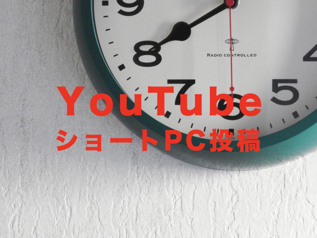 YouTube(ユーチューブ)のショート動画はPCから投稿できる?投稿方法や上げ方は?のサムネイル画像