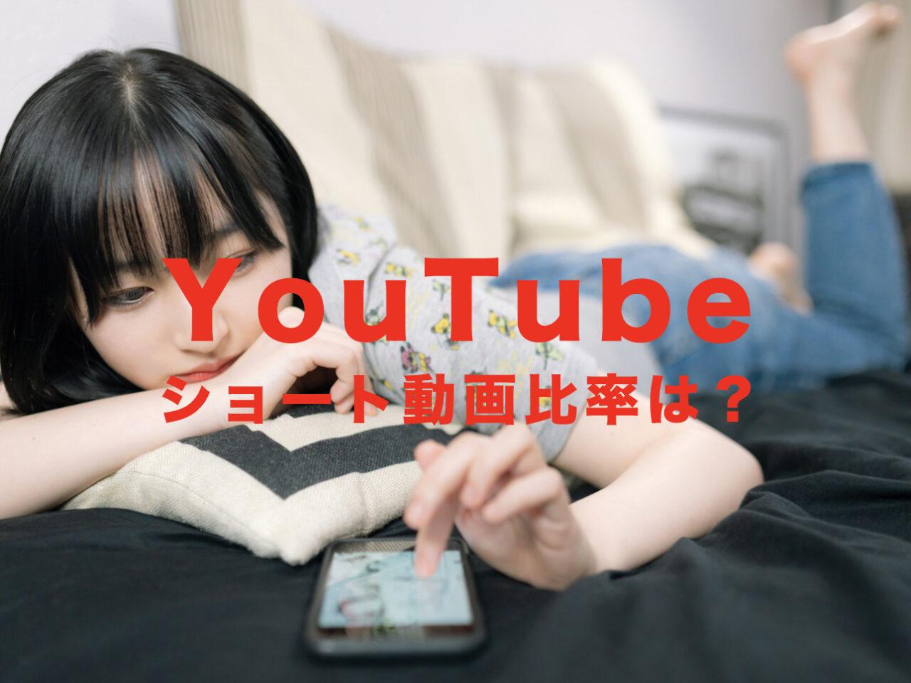 YouTube(ユーチューブ)のショート動画の比率は?アスペクト比は9:16?のサムネイル画像