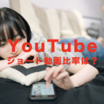 YouTube(ユーチューブ)のショート動画の比率は?アスペクト比は9:16?