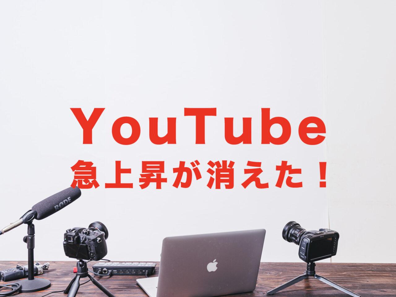 YouTube(ユーチューブ)で急上昇(探索&検索)が表示されない&なくなる&見れない!見る方法は?のサムネイル画像