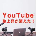 YouTube(ユーチューブ)で急上昇(探索&検索)が表示されない&なくなる&見れない!見る方法は?