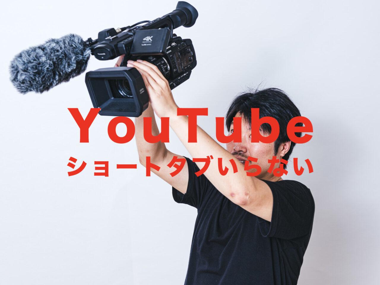 YouTubeアプリでショートタブ(ボタン)がいらない!戻す方法や消す方法はある?のサムネイル画像